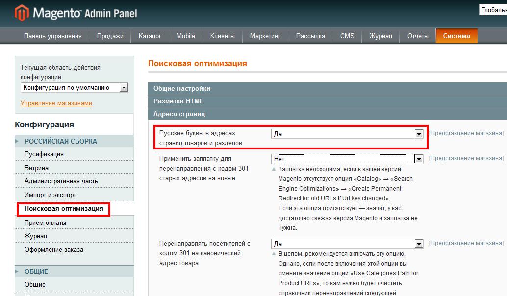 Прикрепленное изображение: magento-import-categories-russian-00.png