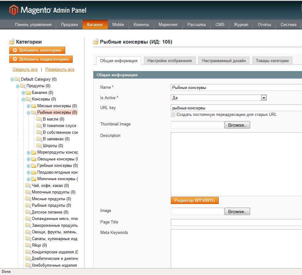 Прикрепленное изображение: magento-import-categories-russian-06.png