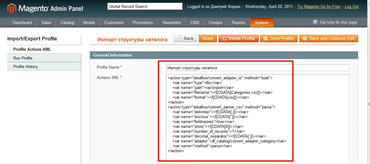 Прикрепленное изображение: magento-import-categories-english-03.png