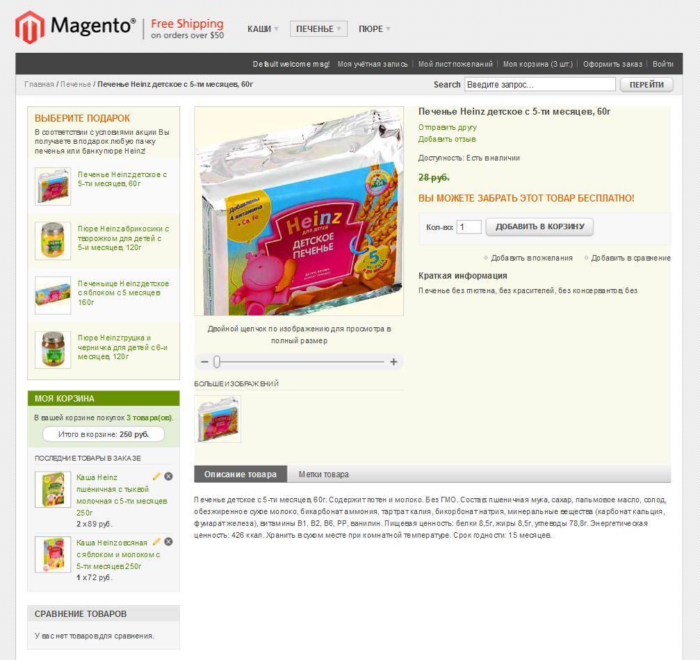 Прикрепленное изображение: product-view-modern.png