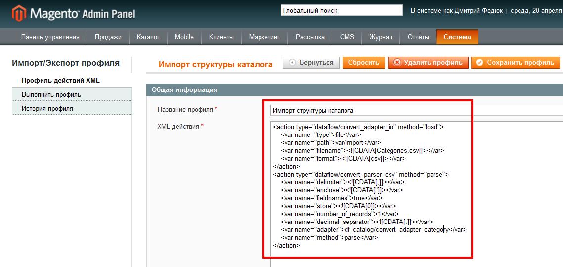Прикрепленное изображение: magento-import-categories-russian-03.png