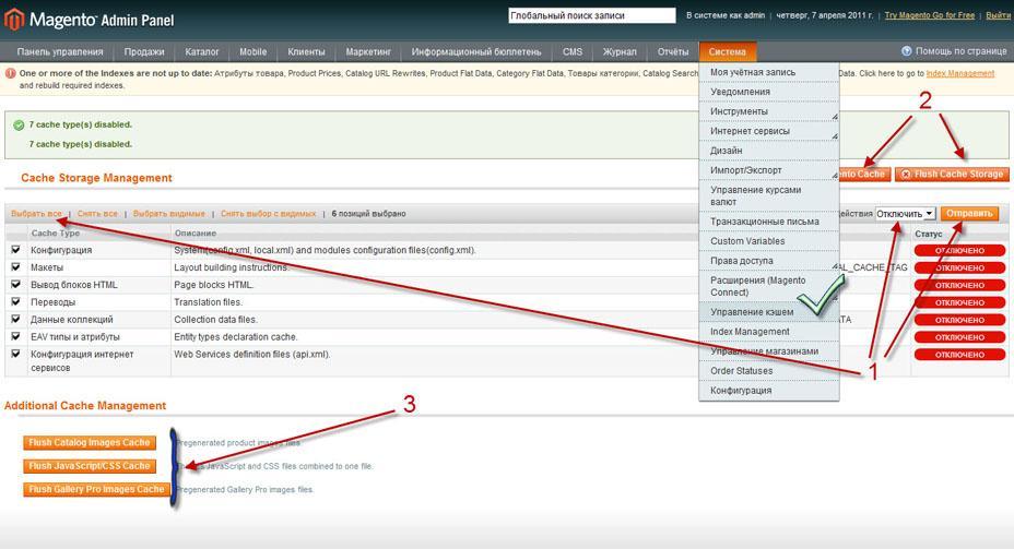 Прикрепленное изображение: Отключить временно кеширование и компиляцию в Magento..jpg