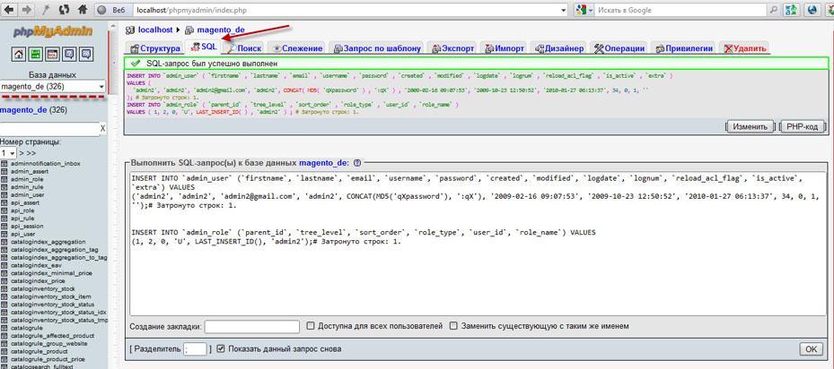 Прикрепленное изображение: команды SQL через phpMyAdmin.jpg