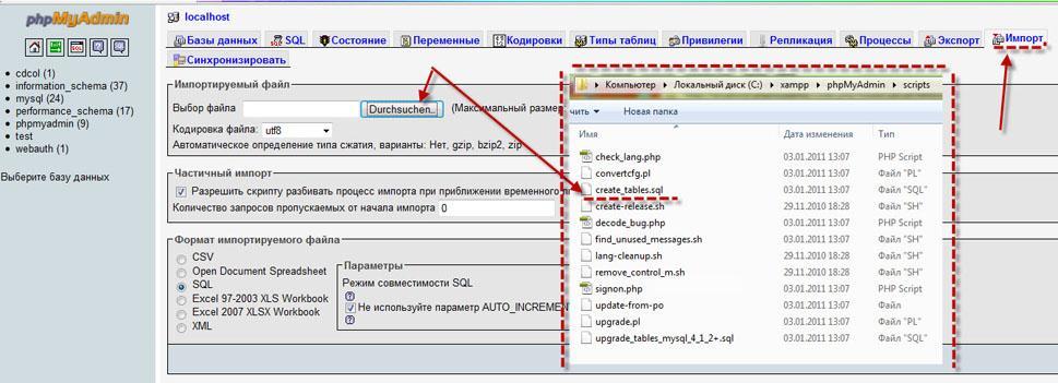 Прикрепленное изображение: xampp12.jpg