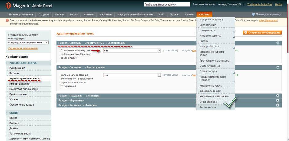 Прикрепленное изображение: Отключить временно кеширование и компиляцию в Magento1.jpg