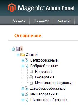 Прикрепленное изображение: magento-articles-in-catalog-menu-2.png