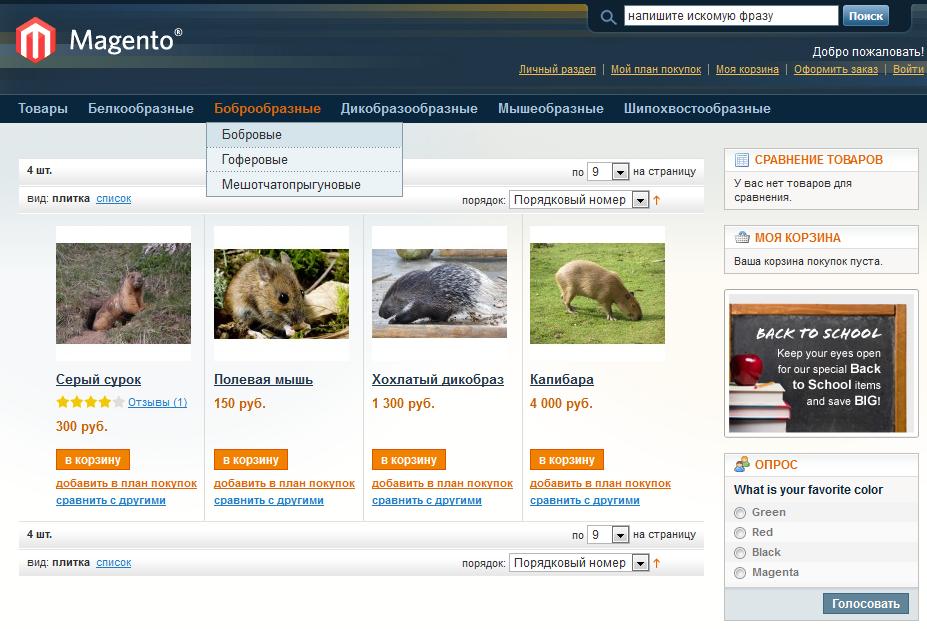 Прикрепленное изображение: magento-articles-in-catalog-menu-3.png