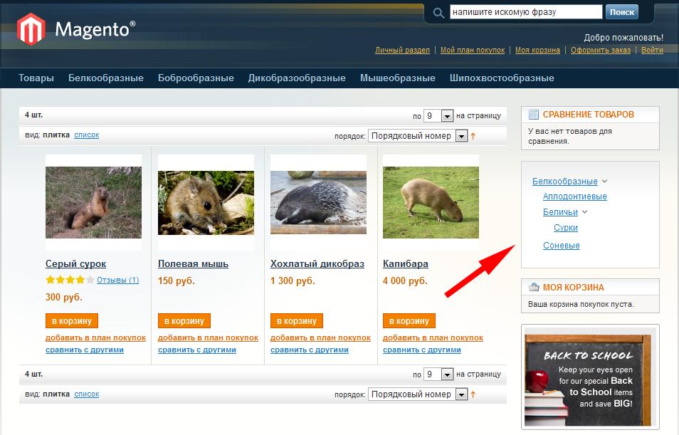 Прикрепленное изображение: magento-articles-in-catalog-menu-8.png