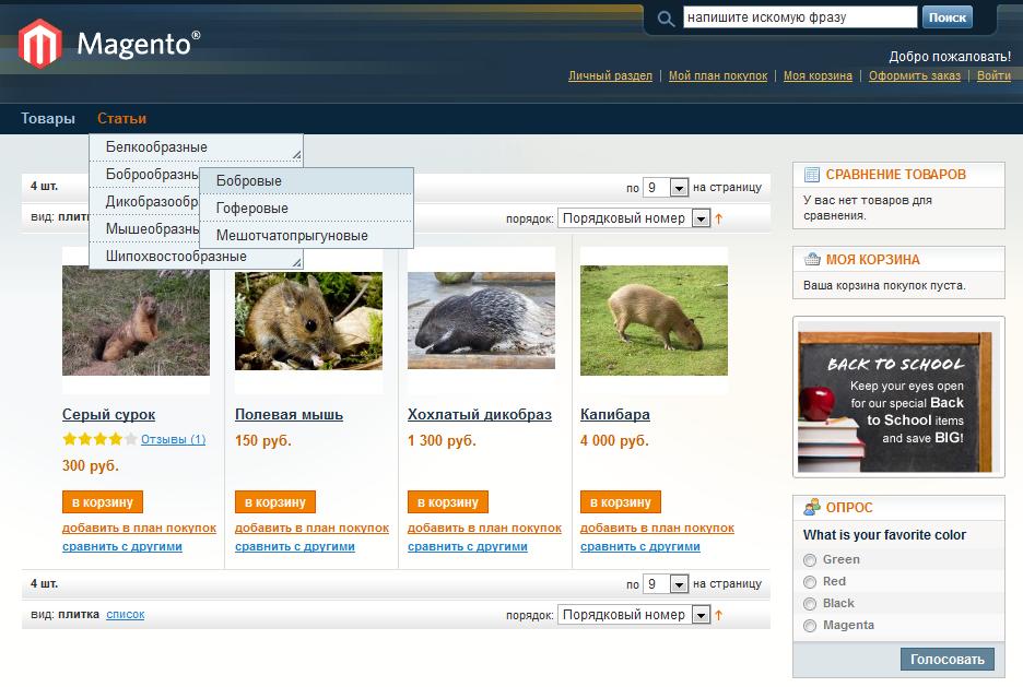 Прикрепленное изображение: magento-articles-in-catalog-menu.png