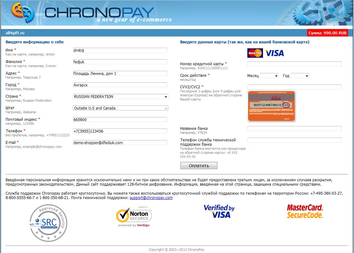 Прикрепленное изображение: chronopay.png