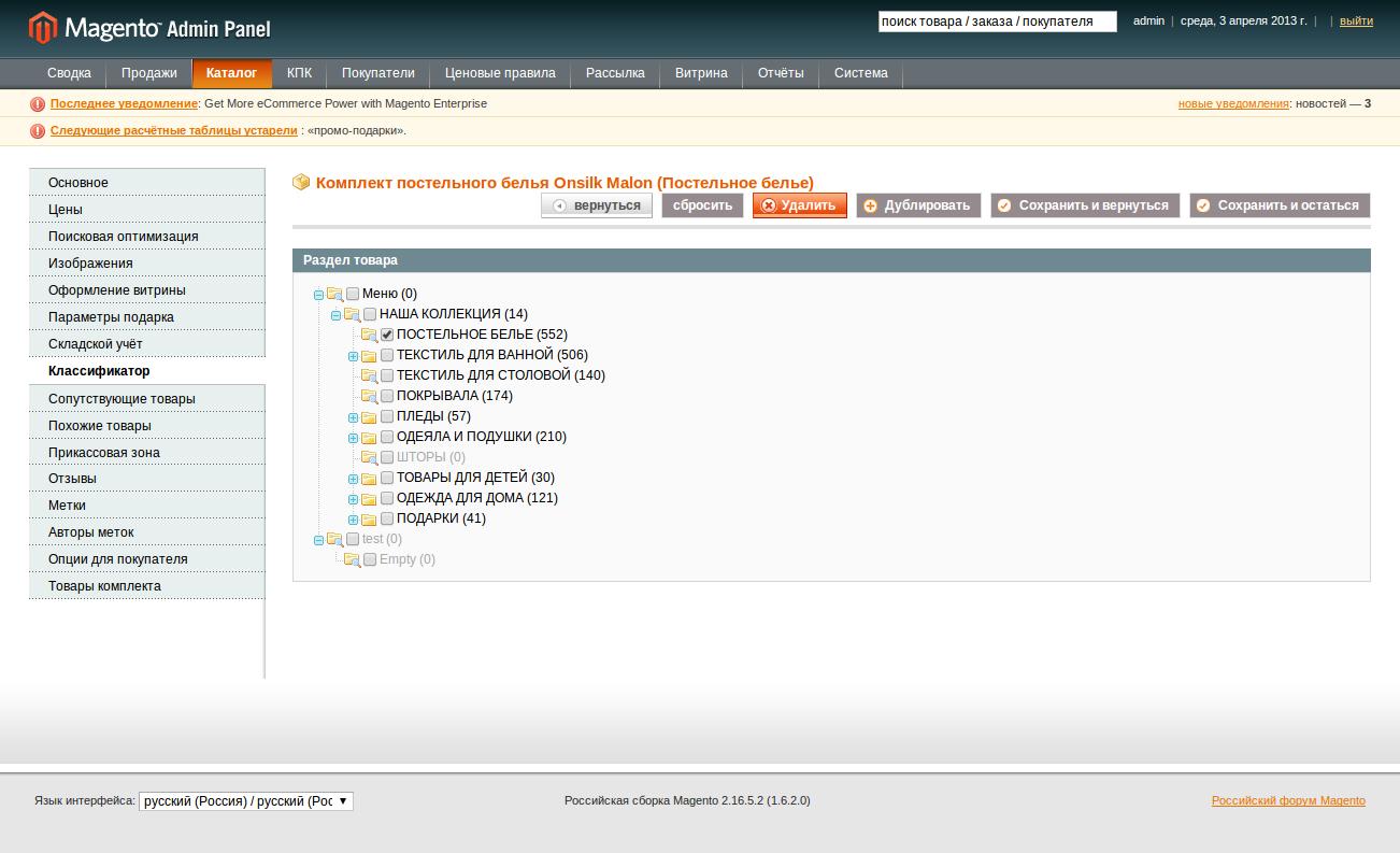 Прикрепленное изображение: klassificator.png