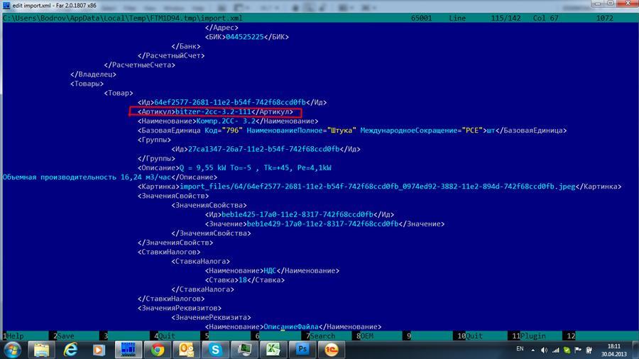 Прикрепленное изображение: описание1-import.jpg
