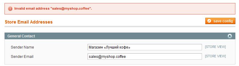 Прикрепленное изображение: myshop.coffee-сбой-английский.png