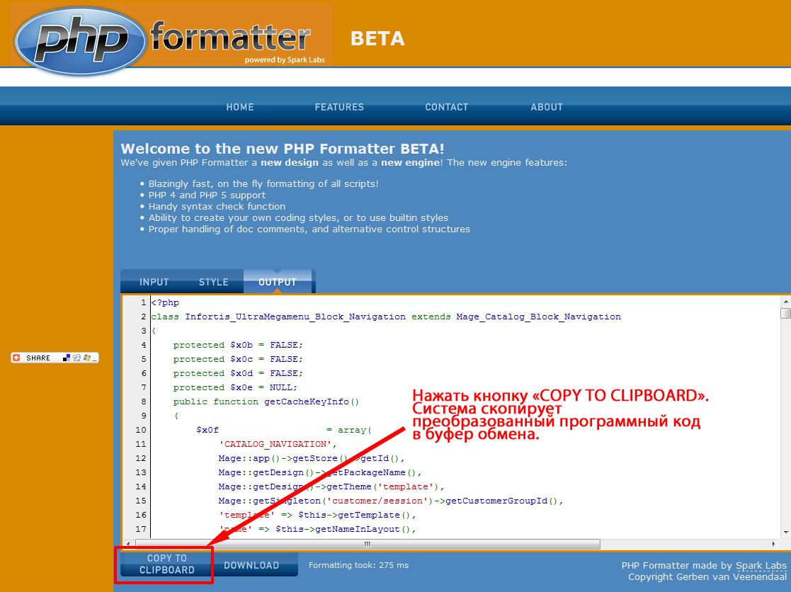 Прикрепленное изображение: php-formatter-after.png