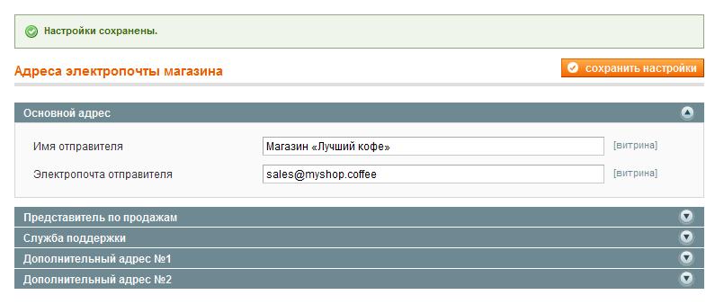 Прикрепленное изображение: myshop.coffee-успех.png