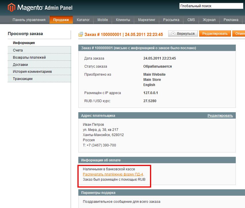 Прикрепленное изображение: magento-sberbank-payment-admin-order.png