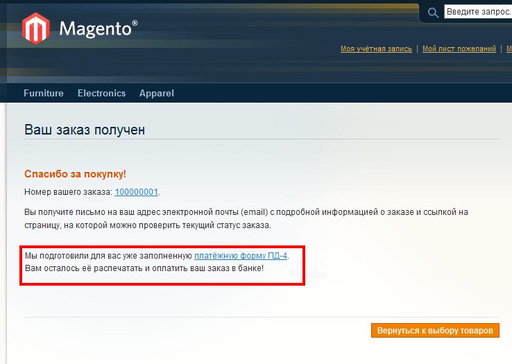 Прикрепленное изображение: magento-sberbank-payment-order-confirmation.png