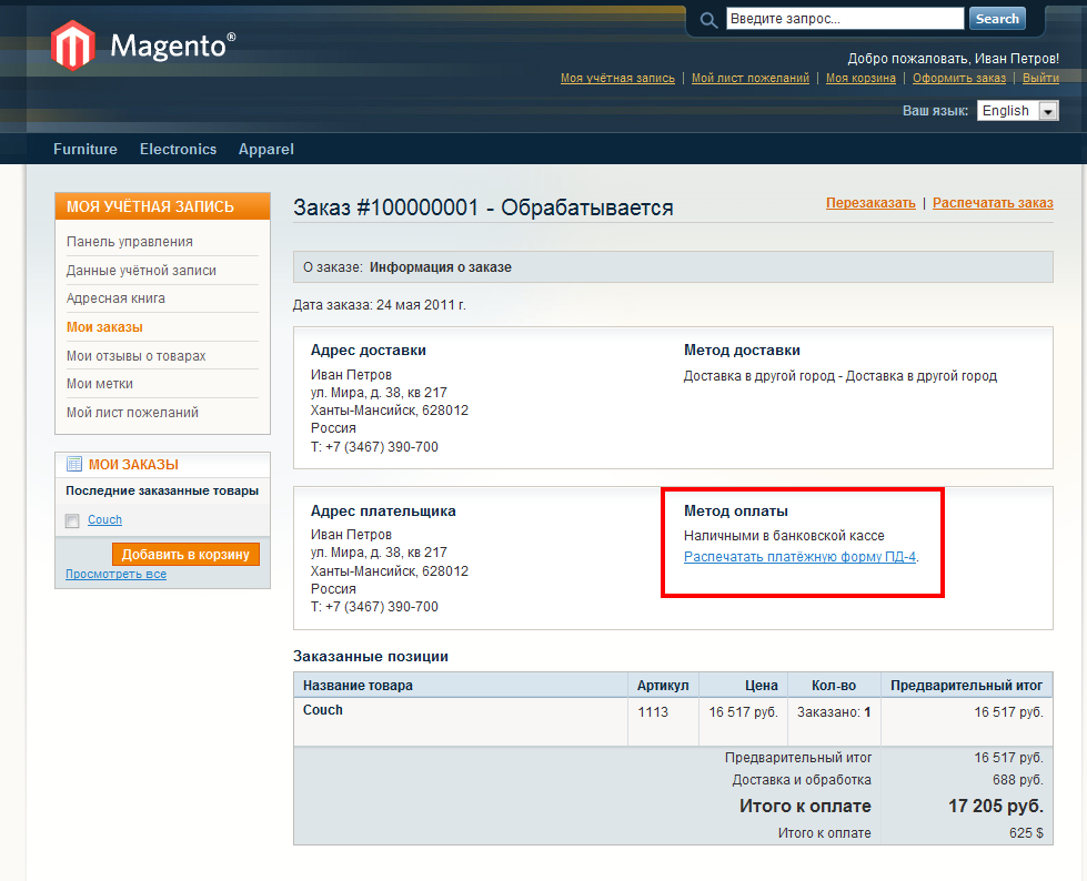 Прикрепленное изображение: magento-sberbank-payment-link-from-customer-account.png