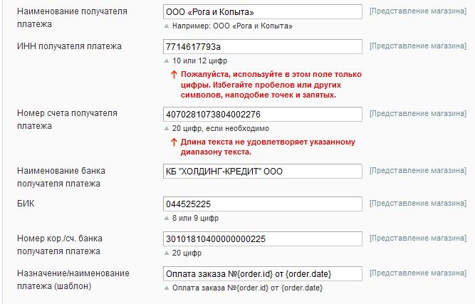 Прикрепленное изображение: magento-sberbank-payment-admin-data-checking.png