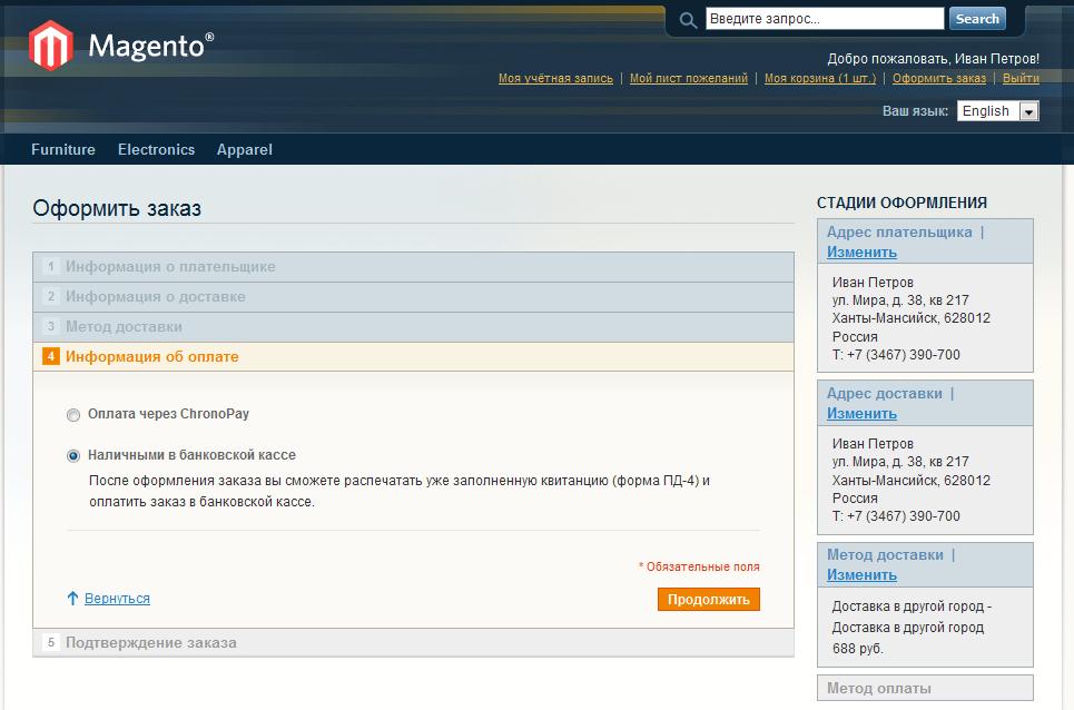 Прикрепленное изображение: magento-sberbank-checkout.png