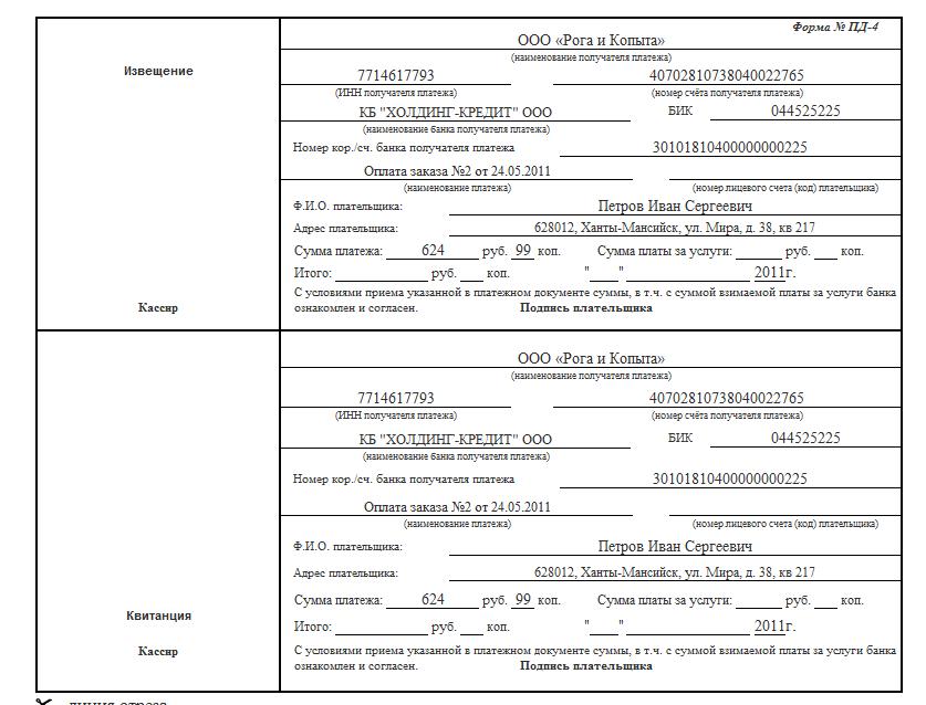 Прикрепленное изображение: magento-sberbank-payment-form.png