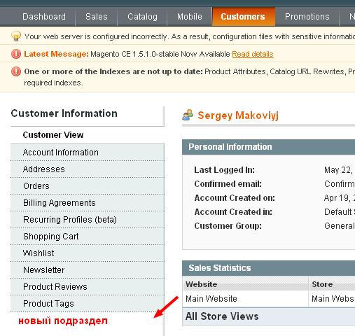 Прикрепленное изображение: Sergey Makoviyj   Manage Customers   Customers   Magento Admin.png