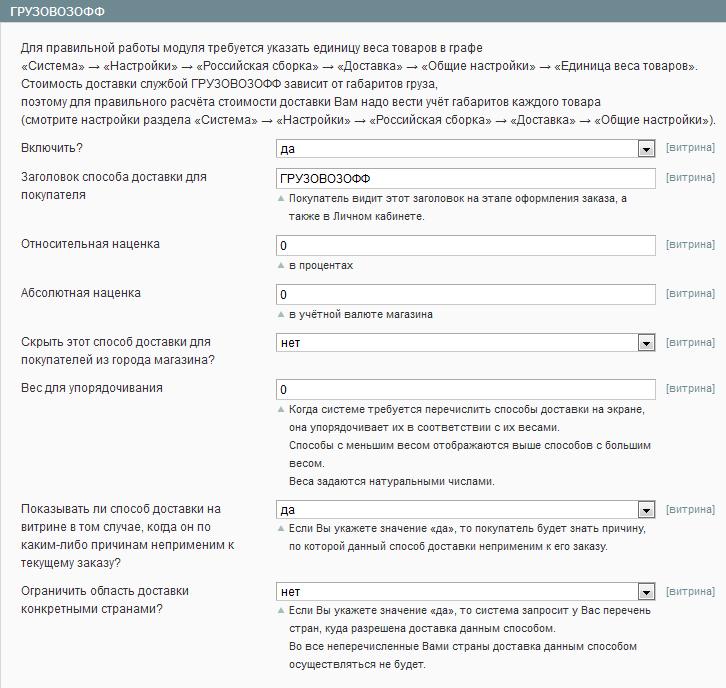 Прикрепленное изображение: russian-magento-gruzovozoff-shipping-module-settings.png