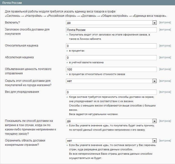 Прикрепленное изображение: magento-russian-post-shipping-module-settings.png