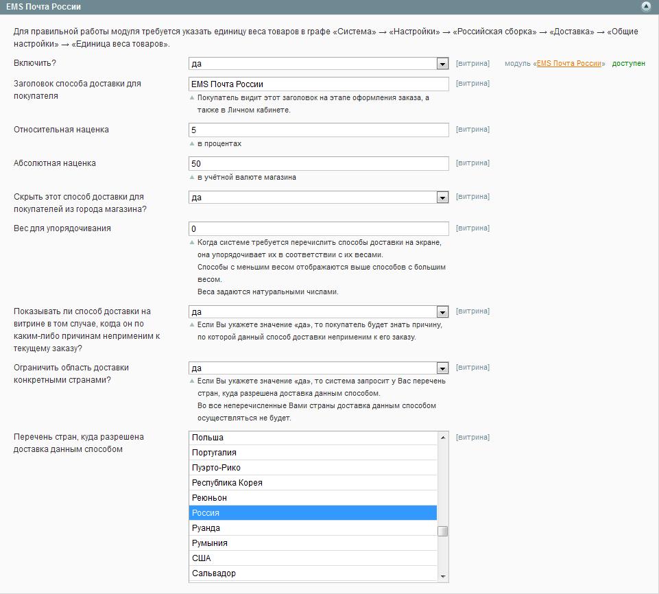 Прикрепленное изображение: magento-carrier-ems-russian-post-settings-1.png