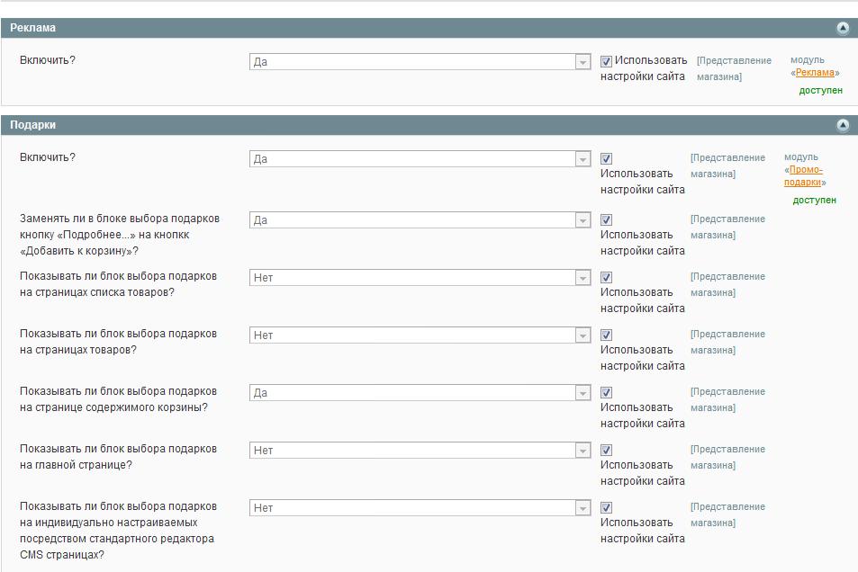Прикрепленное изображение: Configuration   System   Панель администрирования Magento.png