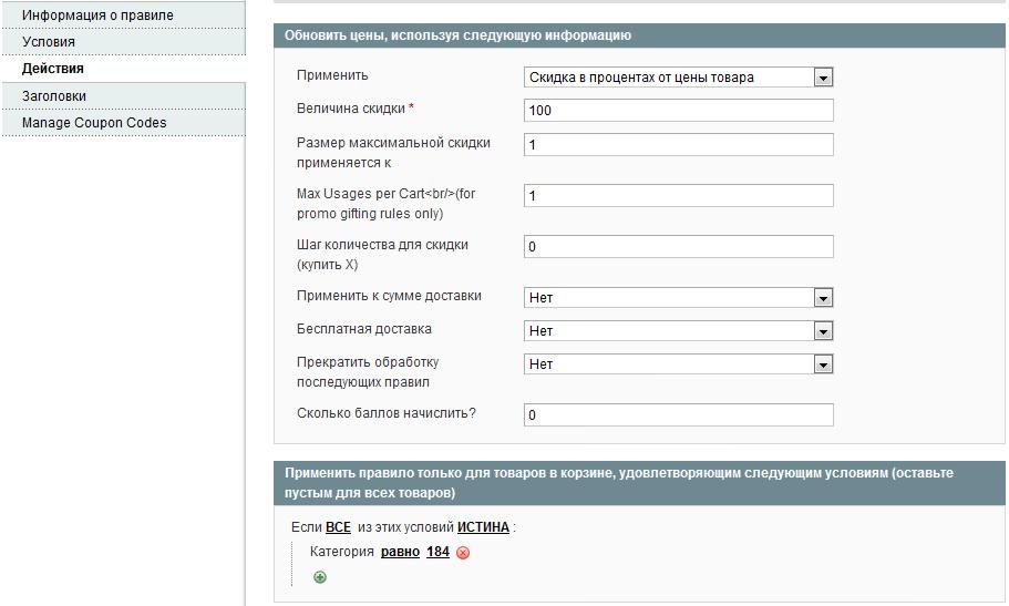 Прикрепленное изображение: Подарок 50   Панель администрирования Magento 3.png