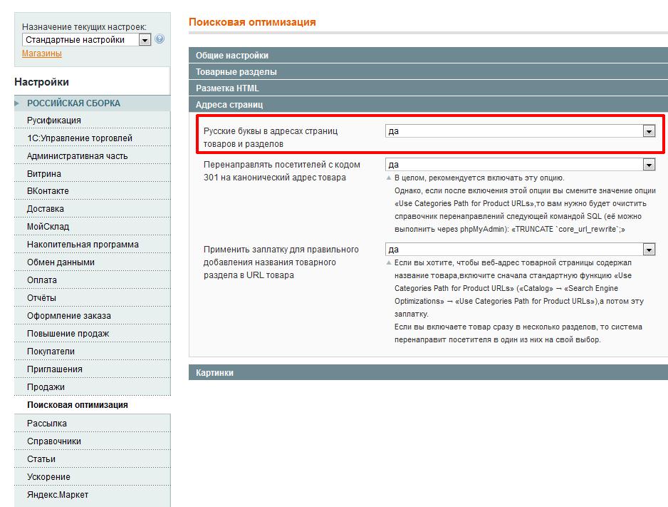 Прикрепленное изображение: magento-russian-letters-in-url.png