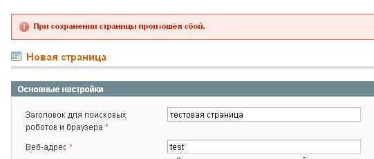 Прикрепленное изображение: cms-page-create-error-small.png