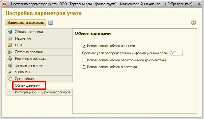 Прикрепленное изображение: Обмен-данными.png