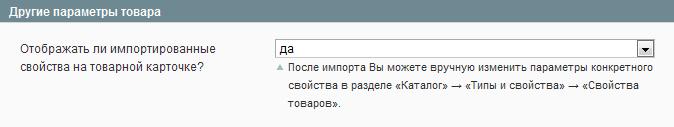 Прикрепленное изображение: Другие параметры товара.png