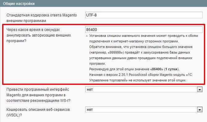 Прикрепленное изображение: Настройки подключения к Magento внешних программ.png