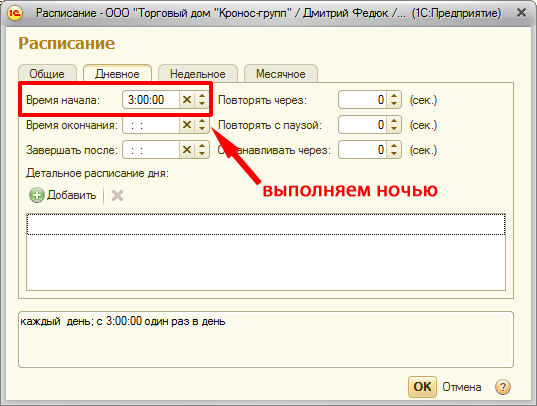 Прикрепленное изображение: Расписание-для-передачи-всего-(вкладка-2).png