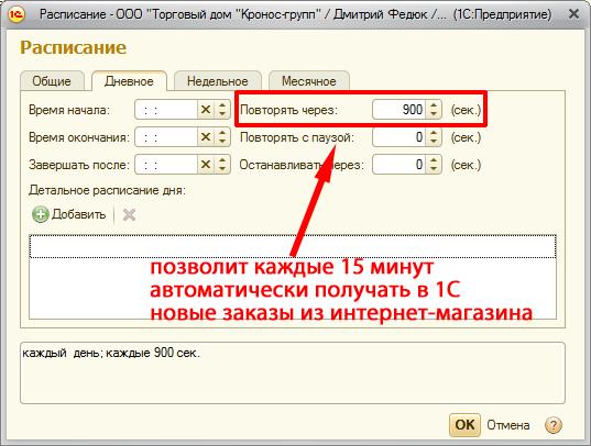 Прикрепленное изображение: Расписание-узла-для-обмена-заказами--.png