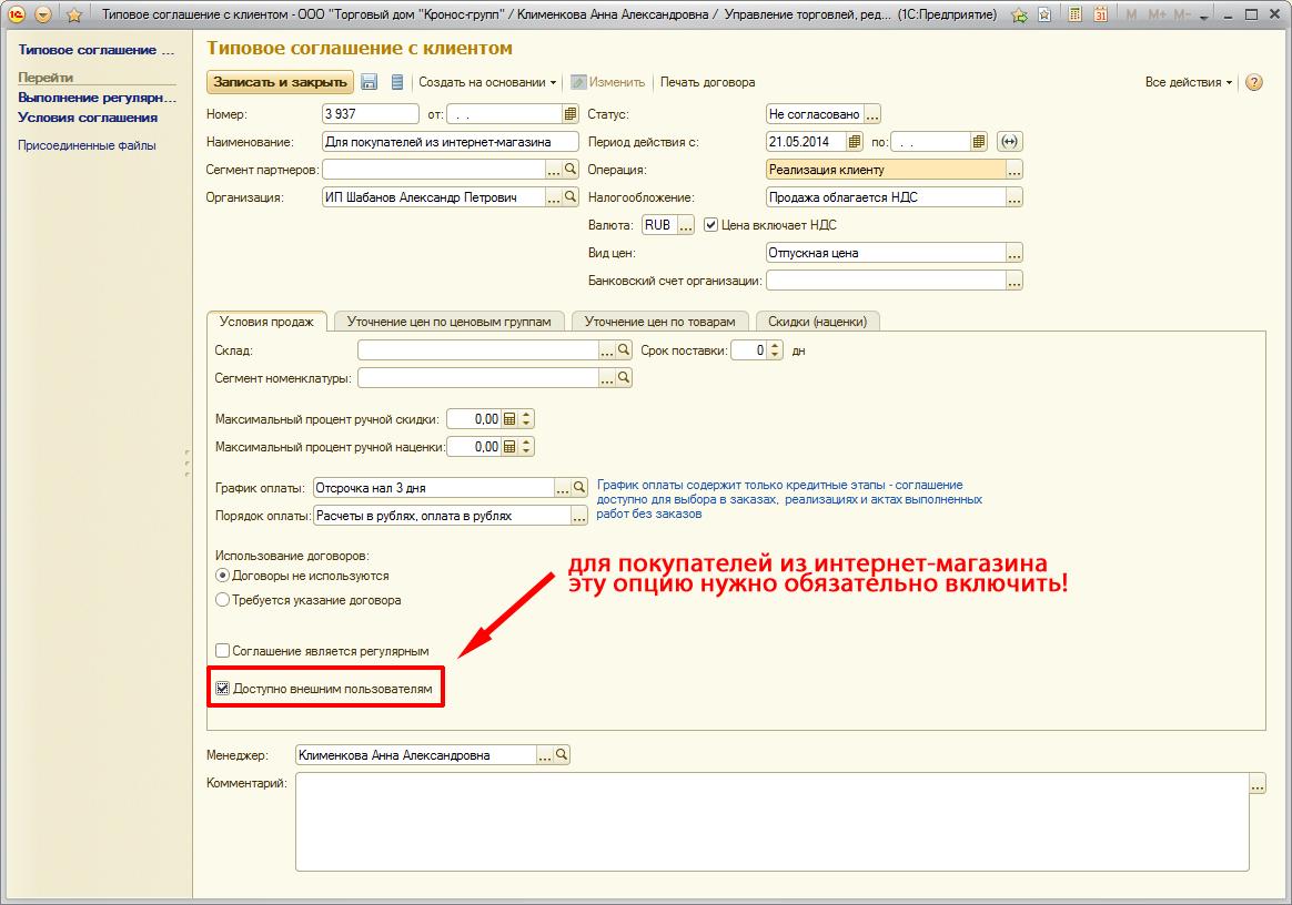 Прикрепленное изображение: Типовое-соглашение-с-галкой-Доступно-внешним-пользователям.png