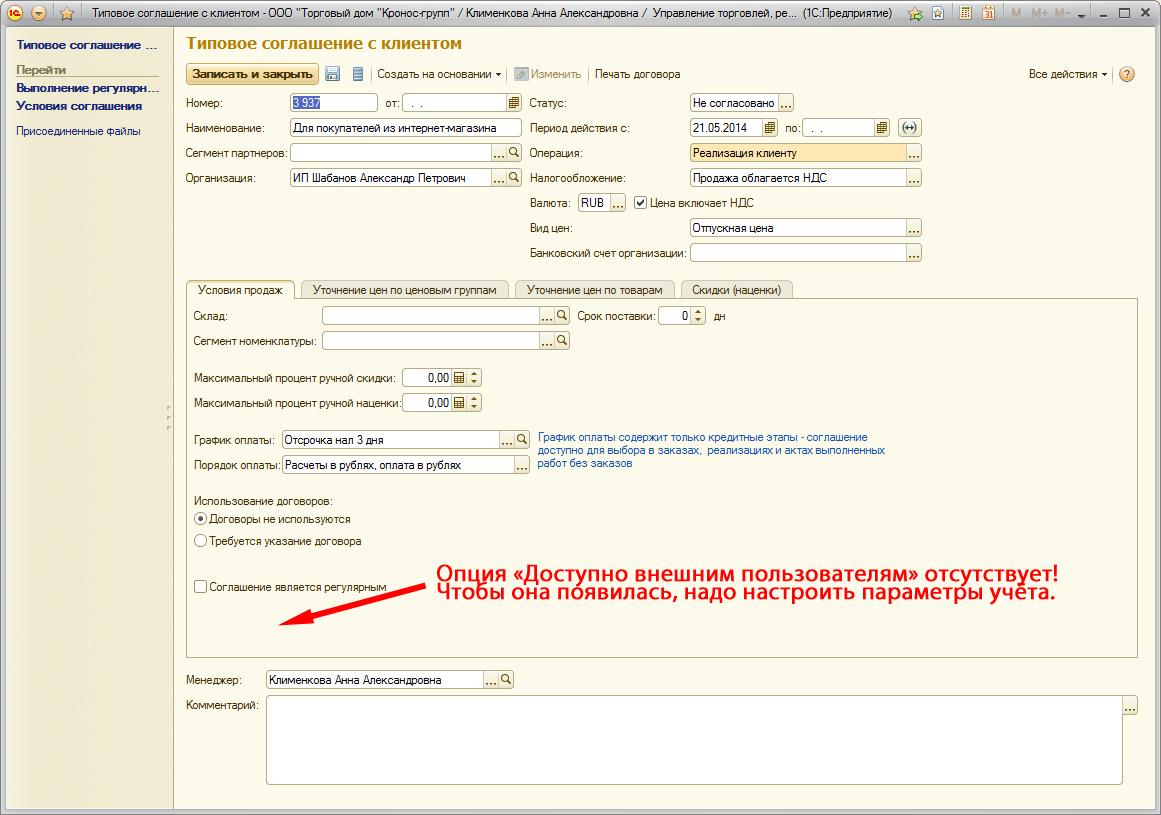Прикрепленное изображение: Типовое-соглашение-без-галки-Доступно-внешним-пользователям.png