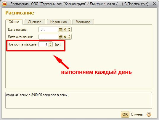 Прикрепленное изображение: Расписание-для-передачи-всего-(вкладка-1).png
