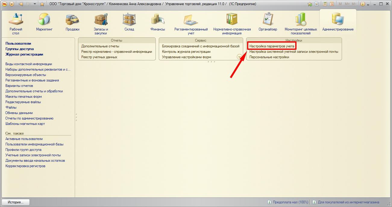 Прикрепленное изображение: Администрирование---Настройка-параметров-учёта.png
