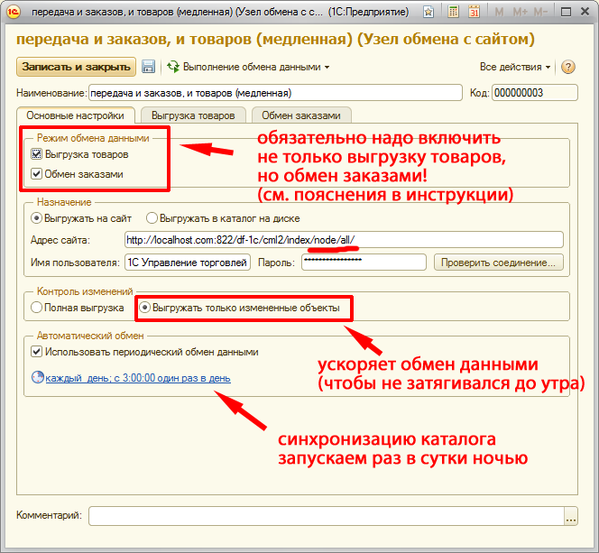 Прикрепленное изображение: Передача-всего.png