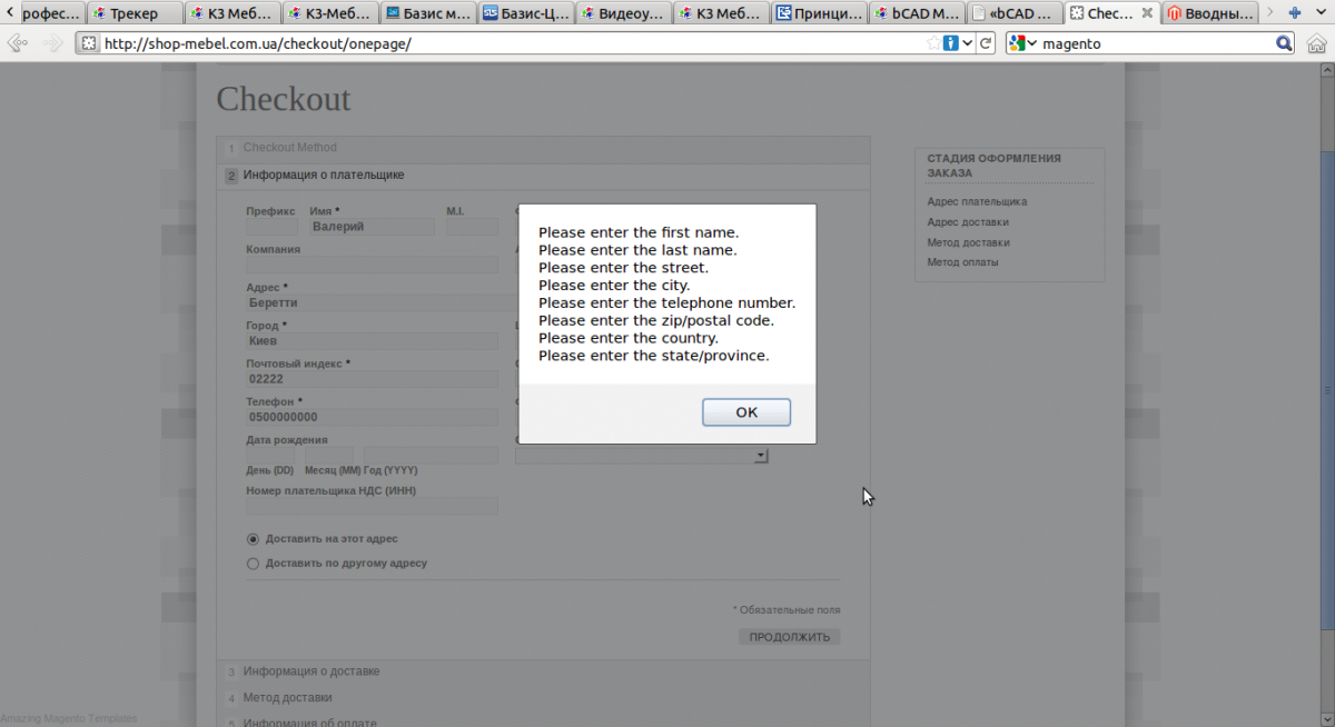 Прикрепленное изображение: Снимок-Checkout - Mozilla Firefox.png
