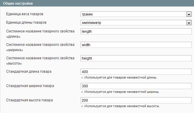 Прикрепленное изображение: russian-magento-common-shipping-settings.png