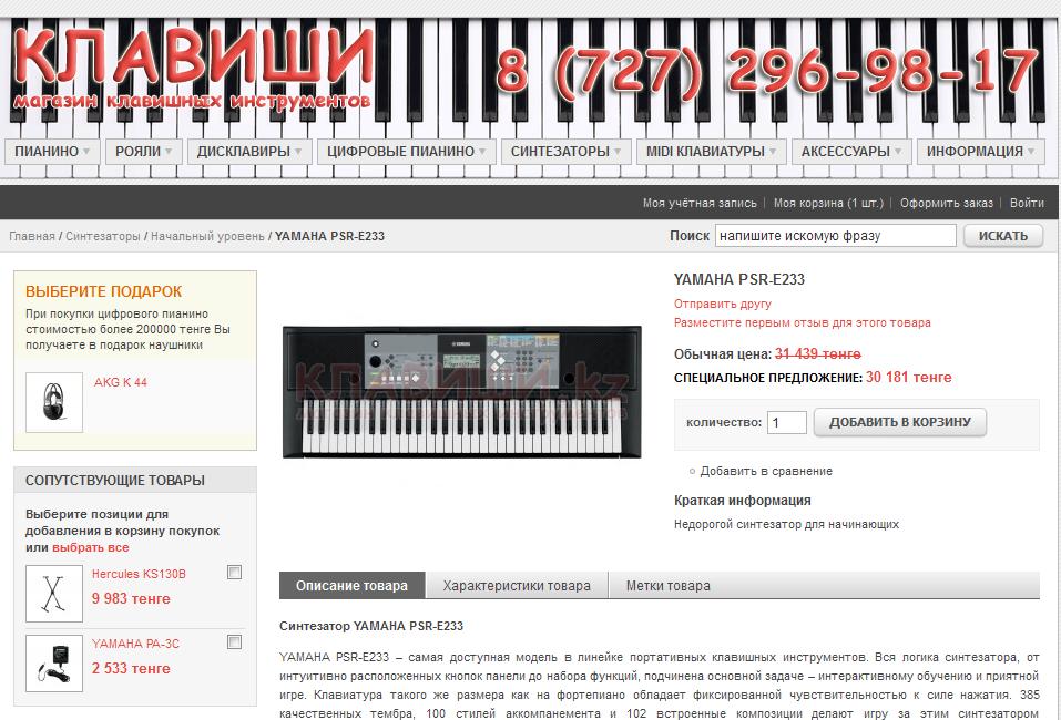Прикрепленное изображение: russian-magento-promo-gift-2.png