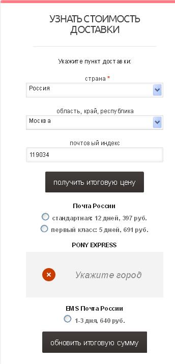 Прикрепленное изображение: shipping_error_2.png