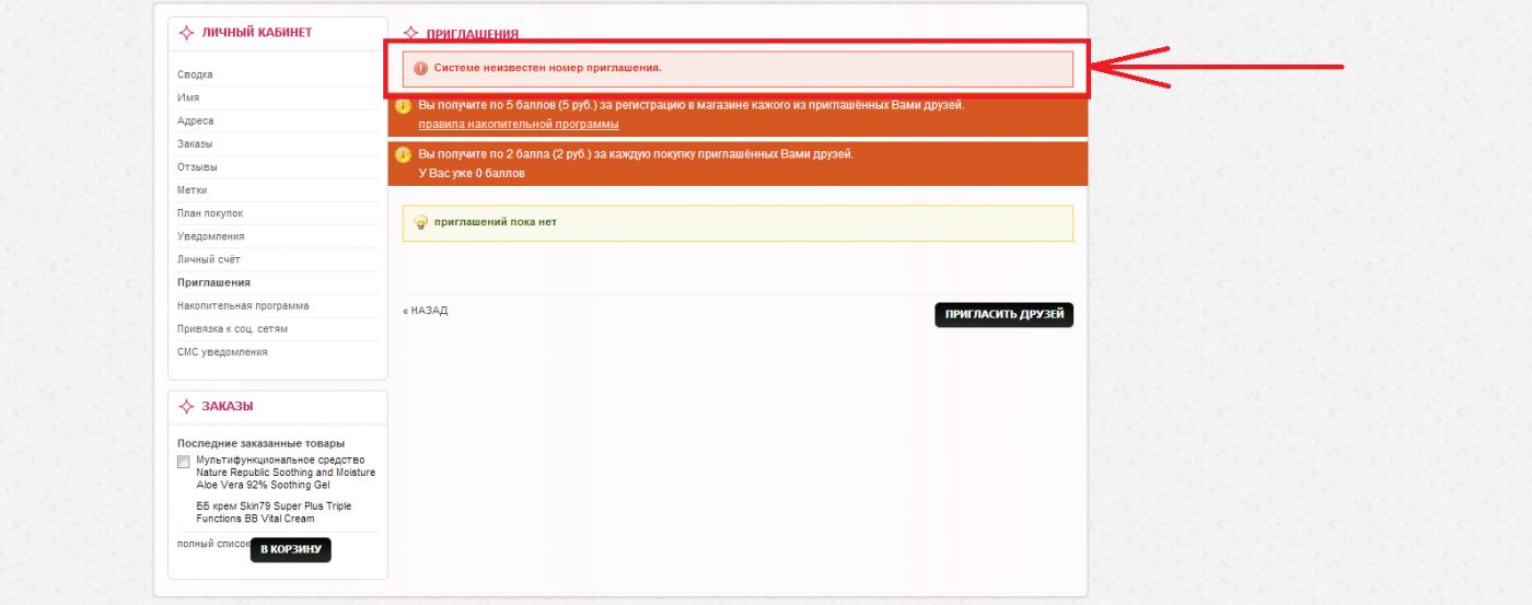 Прикрепленное изображение: ошибка приглашений.png