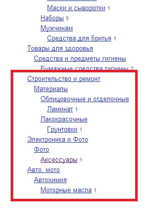 Прикрепленное изображение: категории маркета1.png