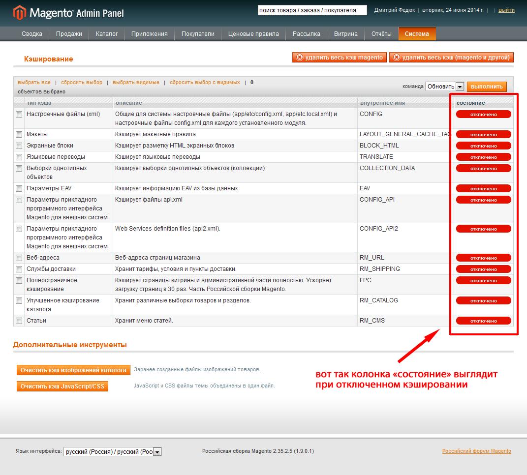 Прикрепленное изображение: Вид-интерфейса-кэширования-при-отключенном-кэшировании.png